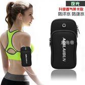 臂包 OPPO跑步手機臂包男女蘋果6iphone6s7plus臂袋健身運動臂套帶腕包 鹿角巷