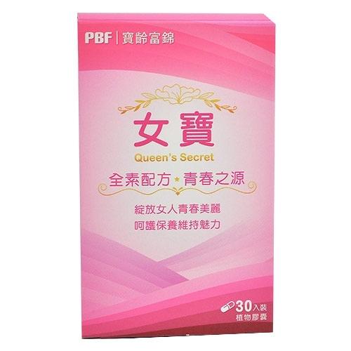 《寶齡富錦》女寶植物膠囊30顆/盒【愛買】