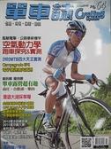 【書寶二手書T2/雜誌期刊_JXZ】單車誌_64期_空氣動力學跑車探究&實測
