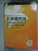 【書寶二手書T4/電腦_ZIR】計算機概論 Office 2010版邁向IC3國際認證_葉國良 吳燦銘 胡昭民 鄭苑鳳