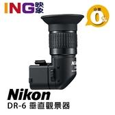 【24期0利率】 NIKON DR-6 垂直觀景器 D750 D7500 D7200 D5600 D3400 D610 D90 適用