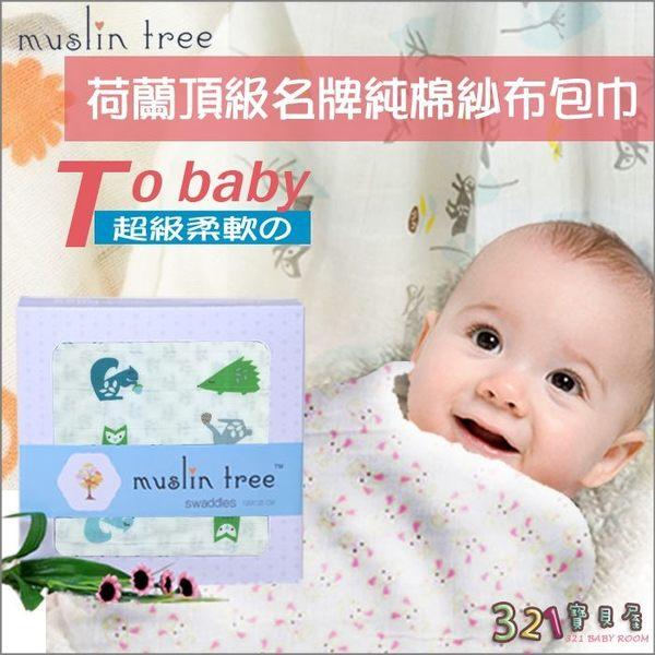 包巾紗布巾嬰兒蓋毯 [荷蘭Muslin tree]空調被禮盒-321寶貝屋
