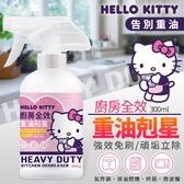 【Hello Kitty】廚房重油噴霧300ml
