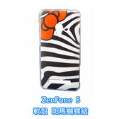 華碩 asus ZenFone5 手機殼 軟殼 保護套 透明 斑馬蝴蝶結