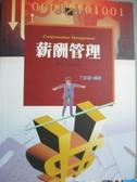 【書寶二手書T5/大學商學_XGN】薪酬管理(第二版)_丁志達