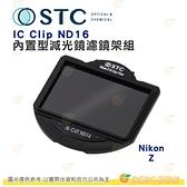 台灣製 STC IC Clip ND16 內置型減光鏡濾鏡架組 Nikon Z Z5 Z6 Z7 II 專用 1年保固