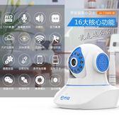 喬安無線攝像頭wifi智慧網路遠程手機高清1080P家用監控器套裝 新年鉅惠