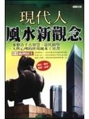 二手書博民逛書店 《現代人風水新觀念》 R2Y ISBN:9866410412
