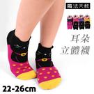 【衣襪酷】耳朵立體襪 貓咪腳印款 台灣製 魔法天裁