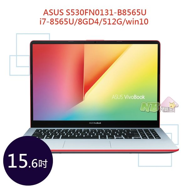 ASUS S530FN-0131B8565U ◤0利率◢ 15.6吋 FHD筆電 (i7-8565U/8GD4/512G/win10) 炫耀紅