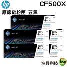 【五黑組合 ↘14290元】HP 202X CF500X BK 黑 原廠碳粉匣 盒裝 適用M254DW M281FDW