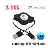 Z-TEK APPLE原廠認證 Lightning TO USB 傳輸充電伸縮線 1M(ZY069)