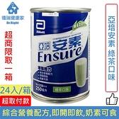 即期優惠 亞培安素 綠茶口味 250ml 24入/箱 效期2021.11◆德瑞健康家◆