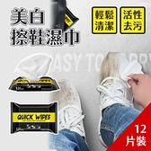 美白擦鞋濕巾12片裝 球鞋濕紙巾 擦鞋 擦鞋濕紙巾 白鞋清潔 擦鞋紙巾 擦鞋神器 濕紙巾