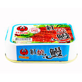 紅鷹牌紅燒鰻100g*3【愛買】