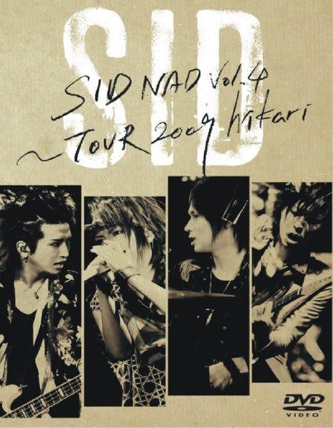 SID 2009 星光乍現 演唱會DVD  SIDNAD Vol.4  TOUR  (音樂影片購)
