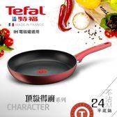 【Tefal法國特福】頂級御廚系列不沾平底鍋╱24CM