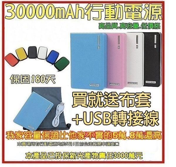 柚柚的店【37393】 超大容量30000mAh毫安行動電源3C電池充電器智慧手機隨身電源