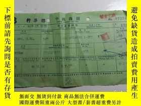 二手書博民逛書店1937年:上海海關進口稅繳納證罕見1張 (進口揚聲器 LOUD