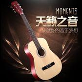 38寸圓角民謠木吉他初學者吉它學生新手練習入門男女 熊熊物語
