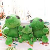毛絨玩具 - 大眼烏龜毛絨玩具可愛抱枕布娃娃玩偶公仔情人節禮物【韓衣舍】