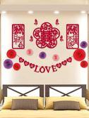婚房佈置 婚禮結婚用品婚房佈置喜字拉花套裝婚慶裝飾貼紙扇花新房臥室中式【美物居家館】