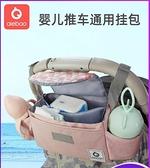 嬰兒車掛包溜娃神器配件置物筐收納儲物袋子bb車筐寶寶推車包掛袋 童趣屋