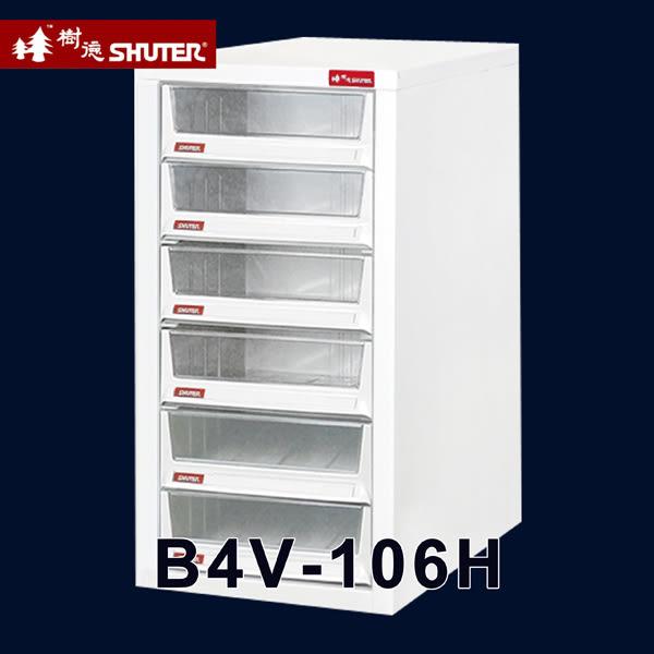 訂製品 B4 單排6格抽屜 文件櫃  樹德 B4V-106H (資料櫃 公文櫃 鐵櫃  桌上 落地)  需2-3天才會出貨