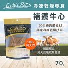 【毛麻吉寵物舖】KIWIPET 冷凍乾燥補鐵牛心-70g 狗零食/寵物零食/貓零食