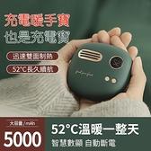 寒冬必備!暖手寶 取暖器 行動電源暖手寶 USB充電 52°C暖手 復古 溫度斷電保護【igo】