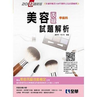 丙級美容學術科試題解析(2018最新版)
