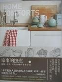 【書寶二手書T4/設計_DL4】家事的撫慰(上)_雪瑞‧孟德森