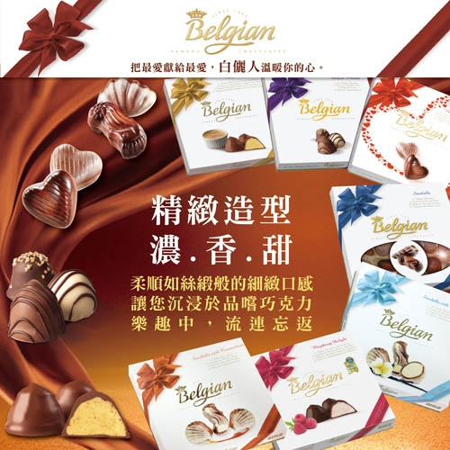 Belgian‧白儷人巧克力大禮盒系列