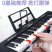 電子琴初學者家用入門兒童多功能智能成年便攜式61鍵專業幼師88 JY9467【pink中大尺碼】