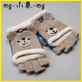 兒童手套-兒童五指加絨保暖公主兔毛寶寶翻蓋手套 MG小象