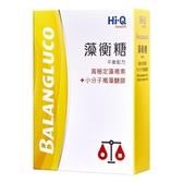 HiQ~藻衡糖平衡配方90粒/盒 ~買3盒送1盒~特惠中~