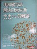 【書寶二手書T1/科學_ODK】用科學方法解決日常生活大大小小的難題_葉偉文, 麥當強