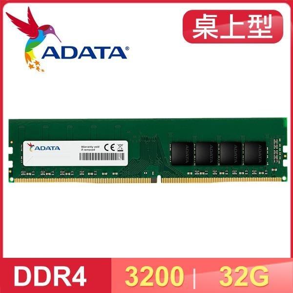 【南紡購物中心】ADATA 威剛 DDR4-3200 32G 桌上型記憶體 適用第9代CPU以上