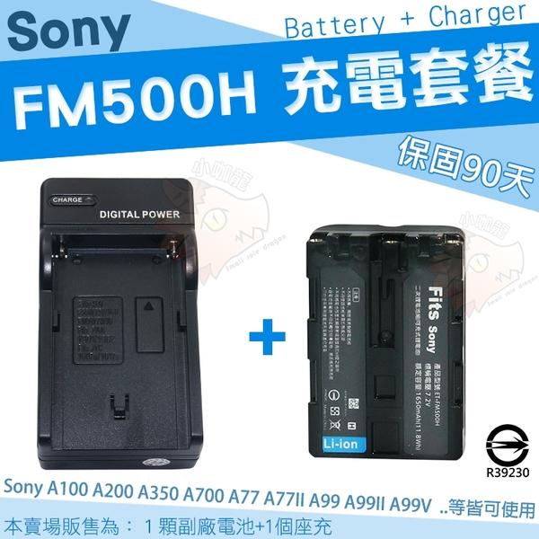 SONY NP M500H 充電套餐 副廠 電池 充電器 座充 鋰電池 A58 A65 A57 A77 A77II A99 A99II A99V II V