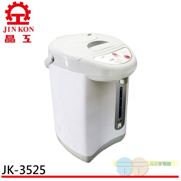 JINKON 晶工牌 2.5L電動熱水瓶 JK-3525