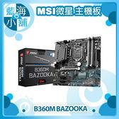MSI 微星 B360M BAZOOKA 主機板