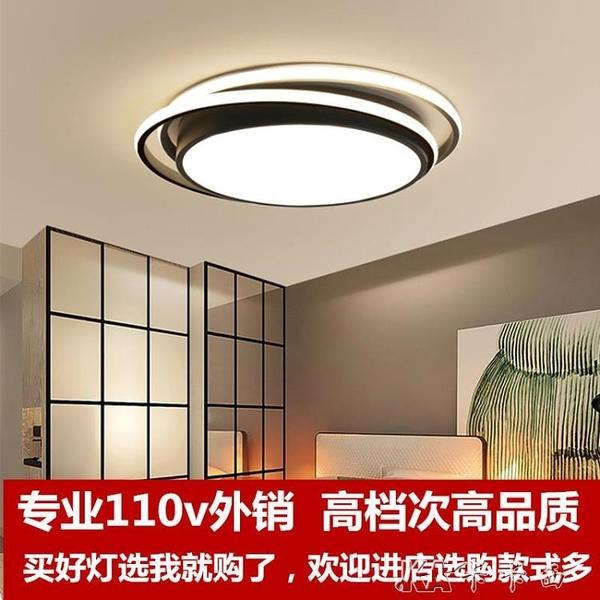 臥室燈110V台灣電壓LED吸頂燈圓形北歐風格簡約現代房間客廳燈具   【快速出貨】 yyj