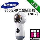 【3C出租】Samsung Gear 4K 360度(2017) 全景攝影機