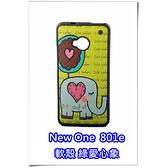 htc New One (M7) 801e 手機殼 軟殼 保護套 08 綠色愛心大象