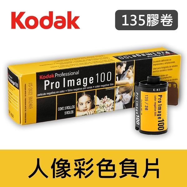 【現貨】ProImage 100 度 柯達 135 彩色 Kodak 專業人像軟片 36張 單捲無外紙盒包裝