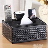 創意面紙盒抽紙盒茶幾客廳遙控器收納盒家用餐巾紙抽盒簡約可愛皮『小淇嚴選』