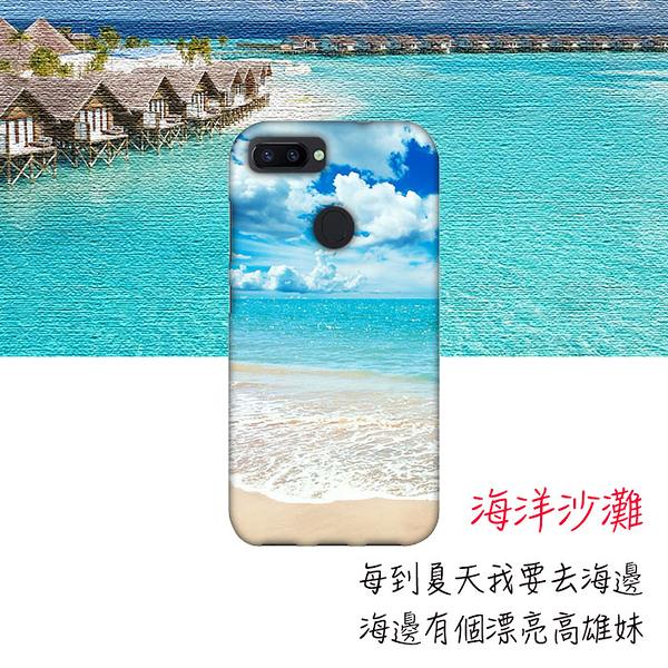 [ZB570TL 軟殼] ASUS ZenFone Max Plus (M1) X018D 手機殼 外殼 保護套 陽光沙灘