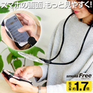 日本 Smolia Free 頸掛式 手機螢幕放大鏡 老人閱讀放大鏡 1.7倍 超清晰 180度彎曲管 便攜 手機放大鏡