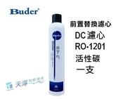 普德DC單支濾心  RO-1201 (CTO)