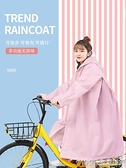 雨衣長款全身電瓶車電動車摩托自行車防暴雨雨披單人女款成人時尚 1995生活雜貨